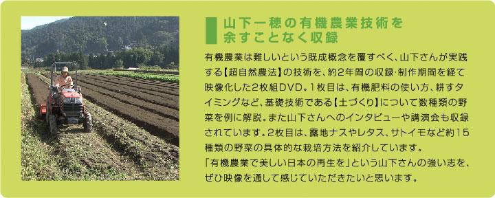 山下一穂の有機農業技術を余すことなく収録