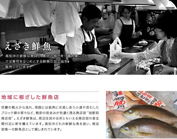 高知市・えざき鮮魚