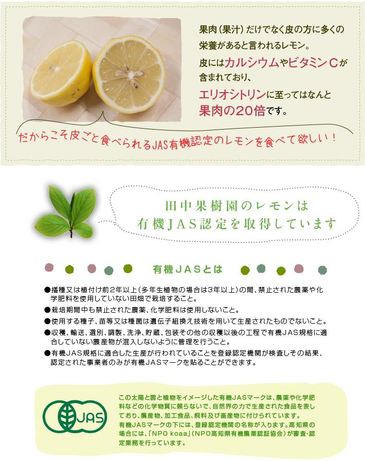 田中果樹園のレモンは 有機JAS認定を取得しています