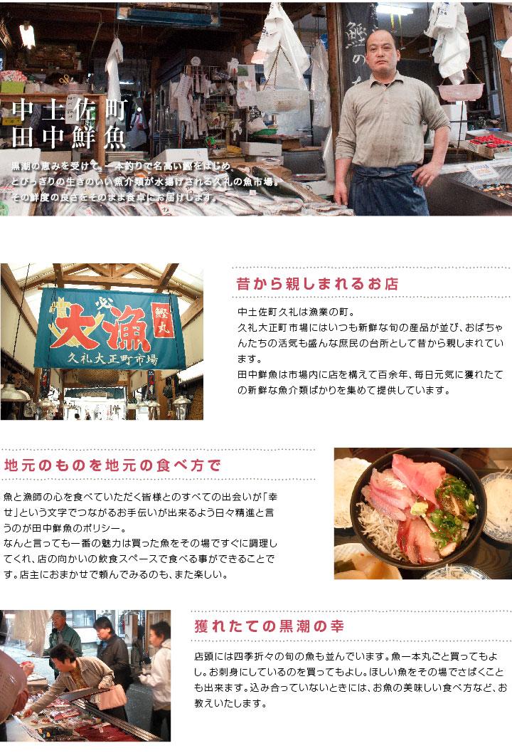 中土佐町・田中鮮魚