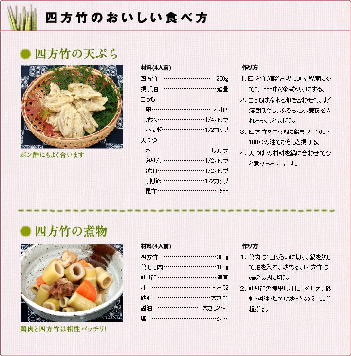 四方竹のおいしい食べ方